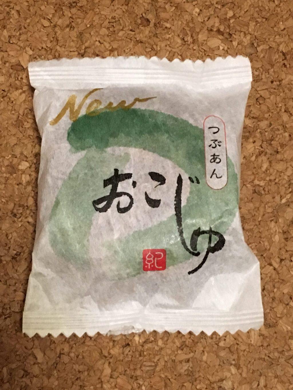 見た目も味もどら焼きのようで馴染みやすいのに、新しい味!(有)紀の国屋「おこじゅ」