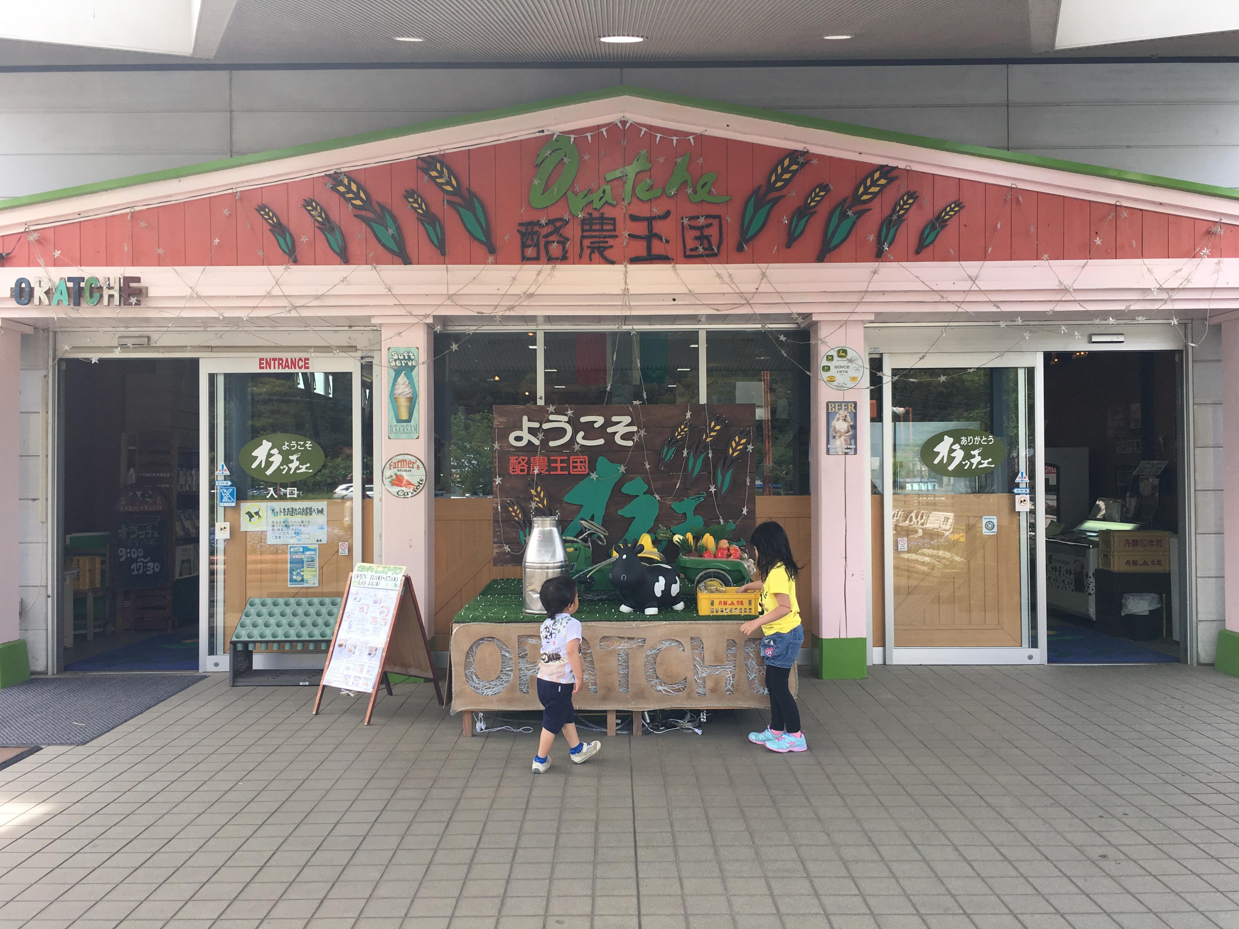 [静岡]「酪農王国 オラッチェ」で子どもたちと牛の乳搾りや動物との触れ合いをしてきました!