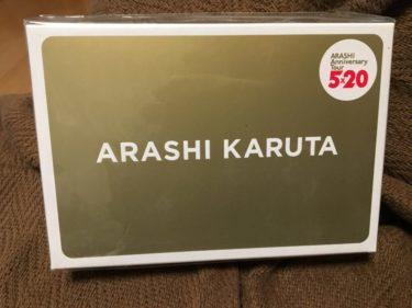 ARASHI KARUTA(嵐かるた)は読んでも見ても面白い!